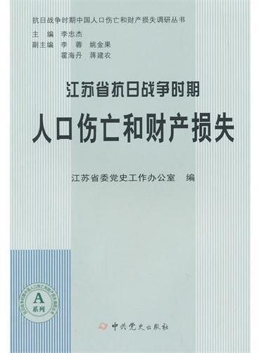 江苏省抗日战争时期人口伤亡和财产损失