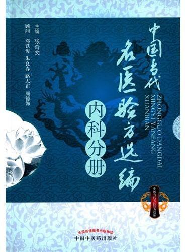 中国当代名医验方选编内科分册