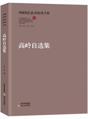 中国当代艺术批评文库·高岭自选集