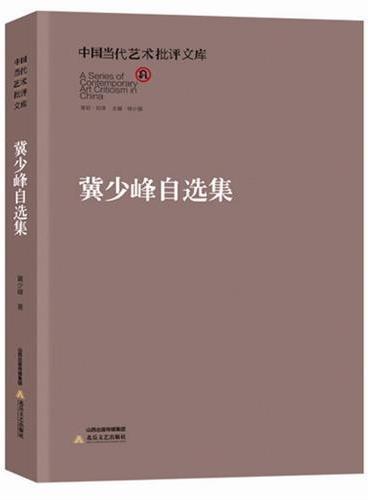 中国当代艺术批评文库·冀少峰自选集