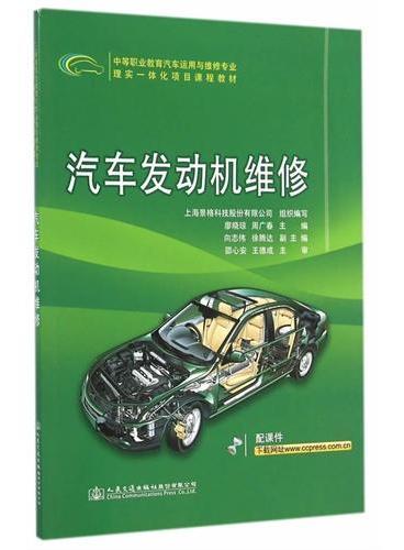 汽车发动机维修