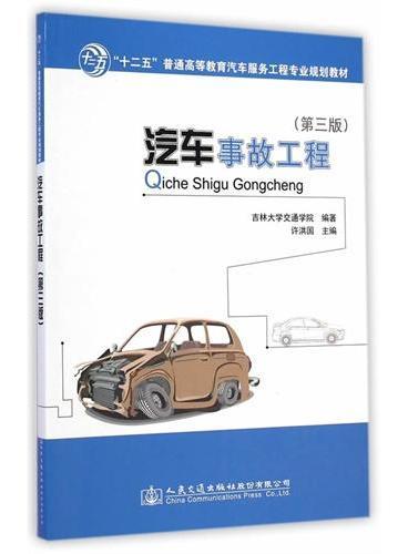 汽车事故工程(第三版)