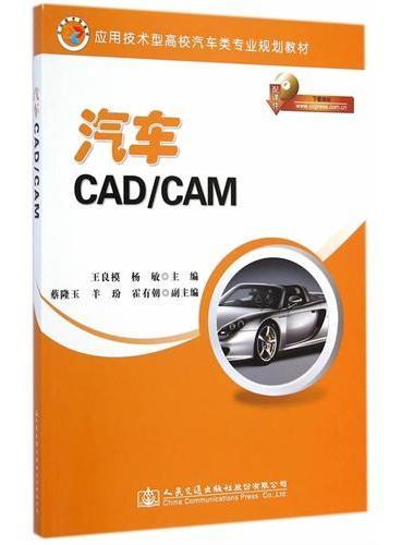 汽车CAD/CAM