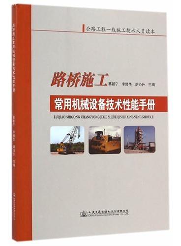 路桥施工常用机械设备技术性能手册