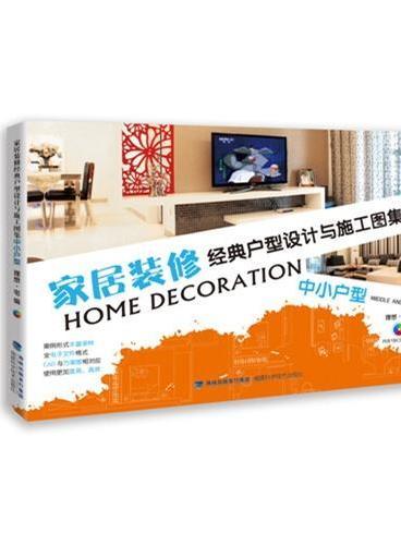家居装修经典户型设计与施工图集●中小户型