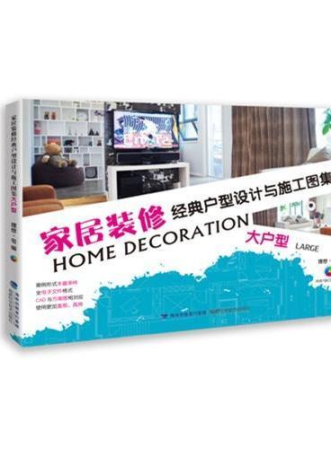 家居装修经典户型设计与施工图集●大户型