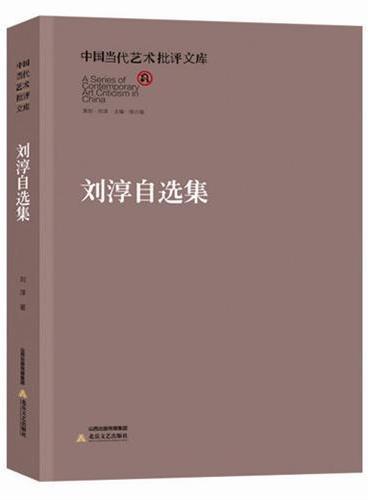 中国当代艺术批评文库·刘淳自选集