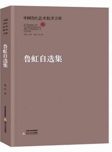 中国当代艺术批评文库·鲁虹自选集