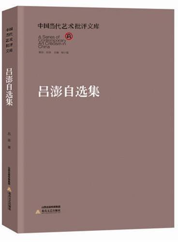 中国当代艺术批评文库·吕澎自选集