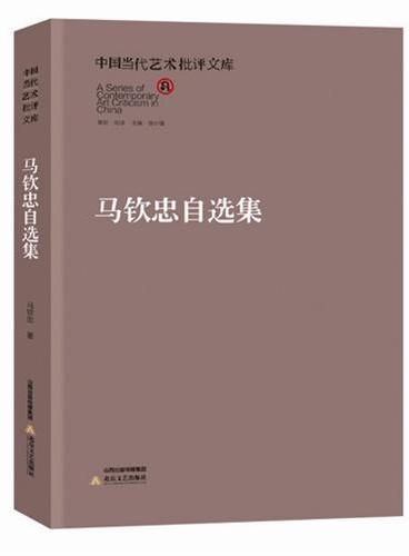 中国当代艺术批评文库·马钦忠自选集
