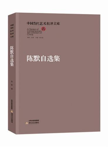 中国当代艺术批评文库·陈默自选集