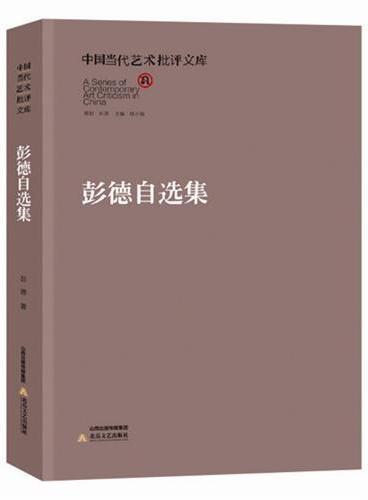 中国当代艺术批评文库·彭德自选集