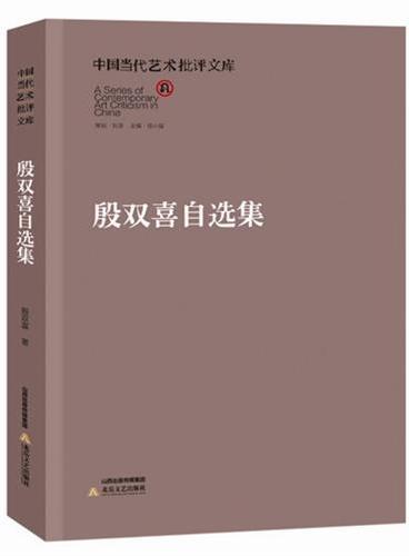 中国当代艺术批评文库·殷双喜自选集