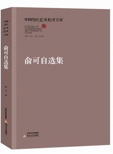中国当代艺术批评文库·俞可自选集