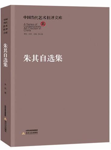 中国当代艺术批评文库·朱其自选集