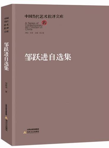 中国当代艺术批评文库·邹跃进自选集