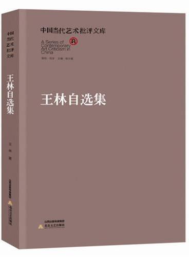 中国当代艺术批评文库·王林自选集