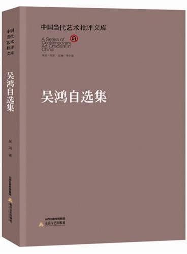 中国当代艺术批评文库·吴鸿自选集