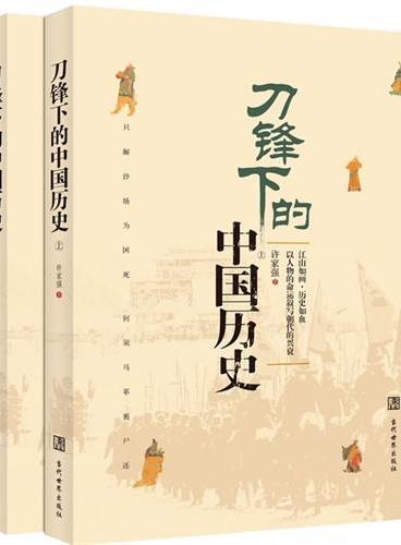 刀锋下的中国历史