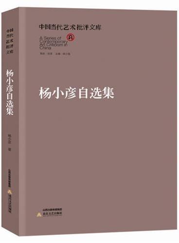中国当代批评文库·杨小彦自选集