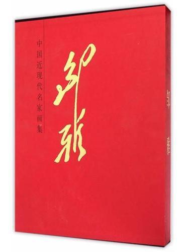 中国近现代名家画集·邹雅#