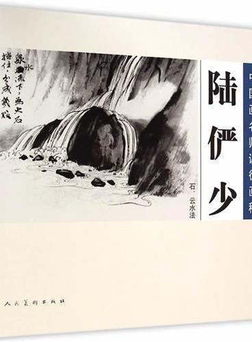 中国画名师课徒画稿·陆俨少 石、云水法
