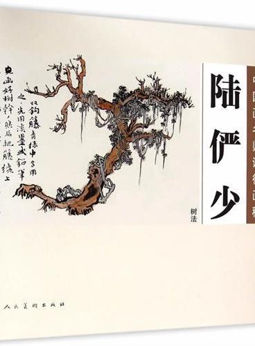 中国画名师课徒画稿·陆俨少 树法