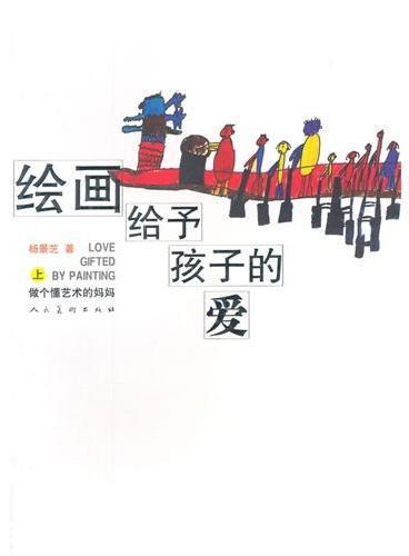 绘画给予孩子的爱(上)做个懂艺术的妈妈