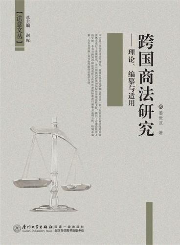 跨国商法研究——理论、编纂与适用