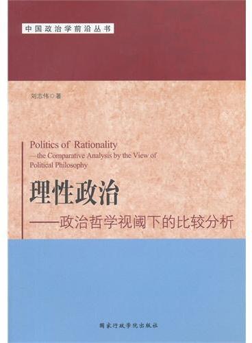理性政治——政治哲学视阔下的比较分析