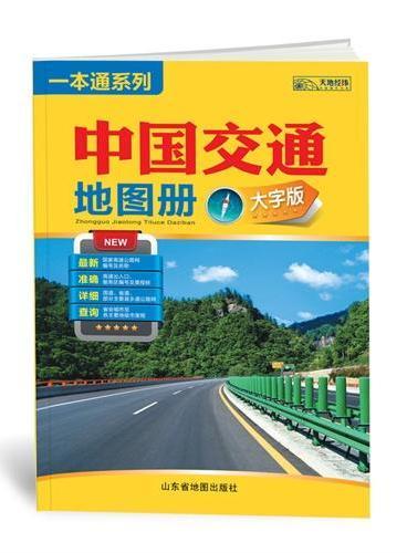 中国交通地图册(大字版)2015