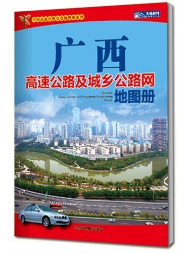 广西高速公路及城乡公路网地图册(2015)
