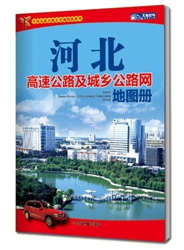 河北高速公路及城乡公路网地图册(2015)