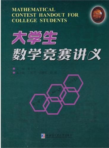 大学生数学竞赛讲义
