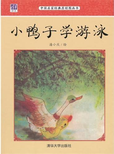 小鸭子学游泳(中国名家经典原创图画书)