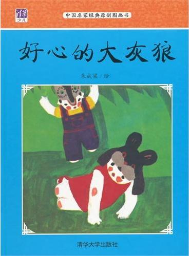 好心的大灰狼(中国名家经典原创图画书)