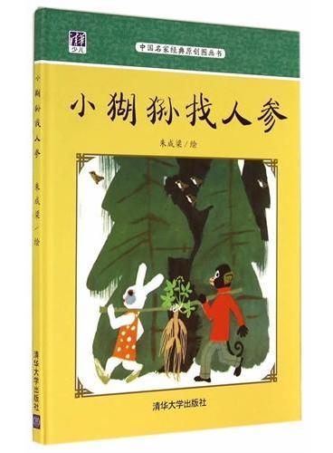 小猢狲找人参(中国名家经典原创图画书)