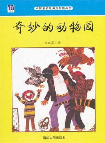 奇妙的动物园(中国名家经典原创图画书)