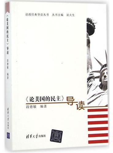 《论美国的民主》导读(法政经典导读丛书)