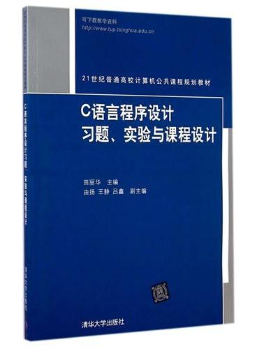 C语言程序设计习题、实验与课程设计(21世纪普通高校计算机公共课程规划教材)