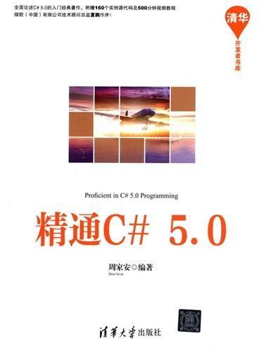 精通C#5.0(清华开发者书库)