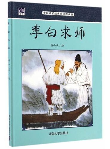 李白求师(中国名家经典原创图画书)