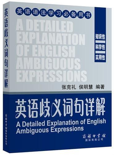 英语歧义词句详解