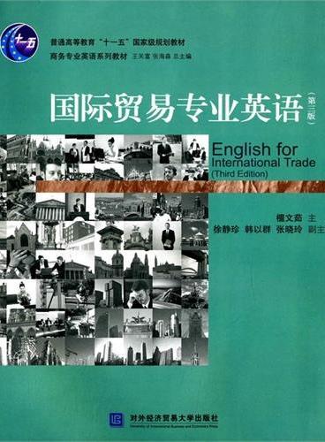 国际贸易专业英语(第三版)