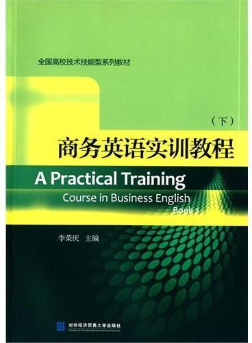 商务英语实训教程(下)