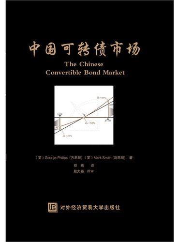 中国可转债市场
