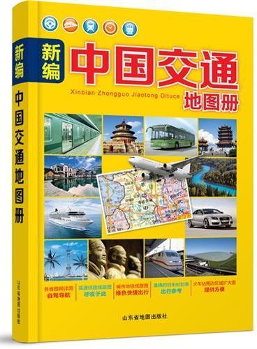 新编中国交通地图册(2015)