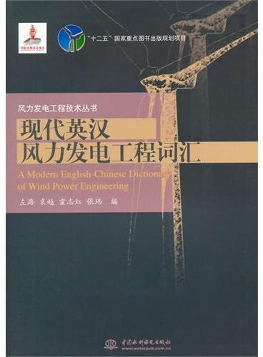 现代英汉风力发电工程词汇(风力发电工程技术丛书)