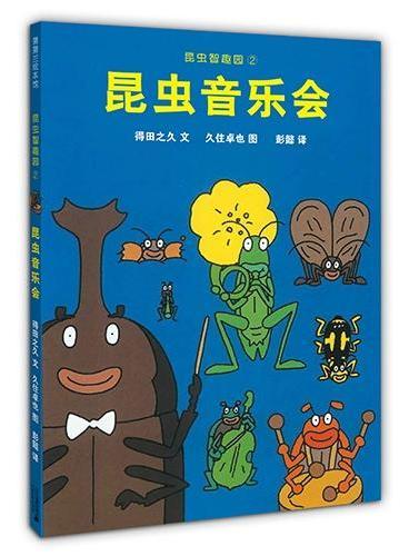 昆虫智趣园2-昆虫音乐会