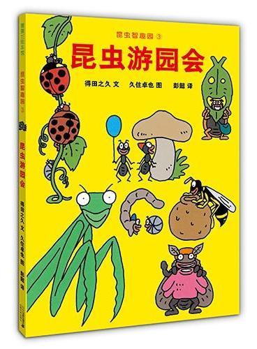 昆虫智趣园3-昆虫游园会